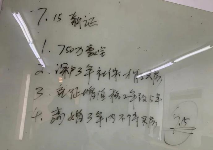 """新政落地,中介门店紧急培训 (图源公众号""""深圳买房计划"""")"""