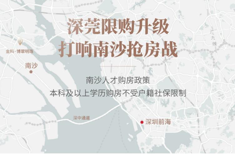 南沙-深圳示意图