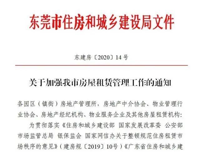 关于加强东莞房屋租赁管理工作的通知.jpg