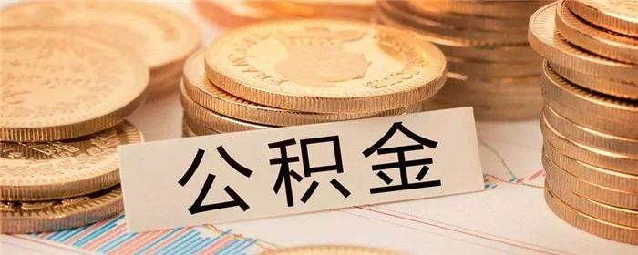 南京二手房如何提取公积金