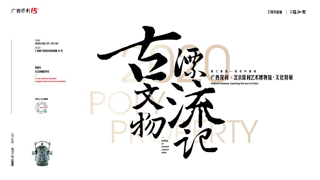 展览介绍 | 《古文物奇幻漂流记》文化特展