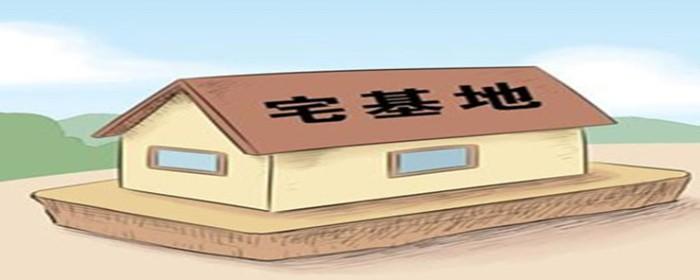 农村自家老宅基地可以建房吗