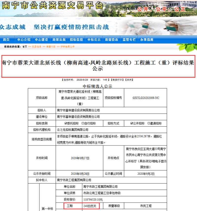 利好!蓉茉大道北延长线(柳南高速-凤岭北路延长线)工程施工评标公示 预计明年建成!