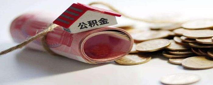 公积金贷款的房子可以卖吗