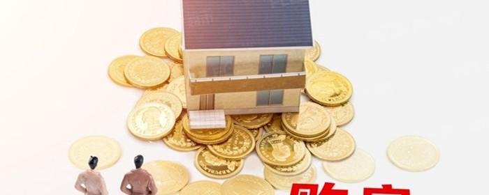 买房分期付款利息多少