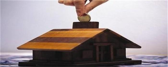 如何用房屋申请抵押贷款