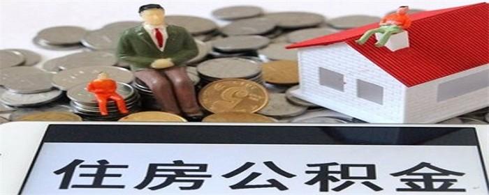 公积金买房贷款怎么计算