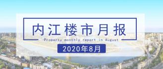 楼市月报|八月内江新盘大卖,房价有略微上涨,下半场开始发力?