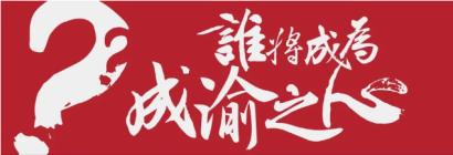 """成渝地区双城经济圈来袭 —— 谁将成为""""成渝之心""""?"""