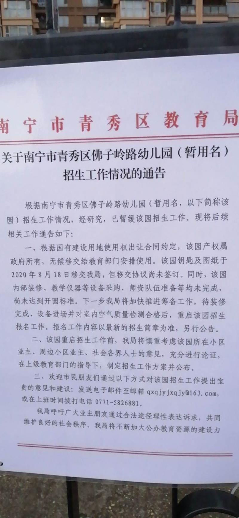 霖峰壹號幼儿园维权后续:暂缓开园,招生方案听取多方意见后制定