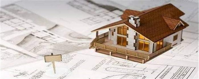 如何对房子进行评估