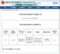 骗取预售许可证,济南中粮祥云1-5号楼预售许可证被撤销!
