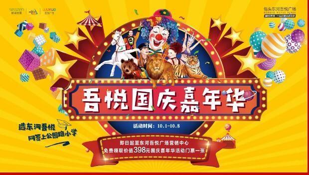 国庆必来|东河吾悦广场国庆假期上演包头最牛大马戏!