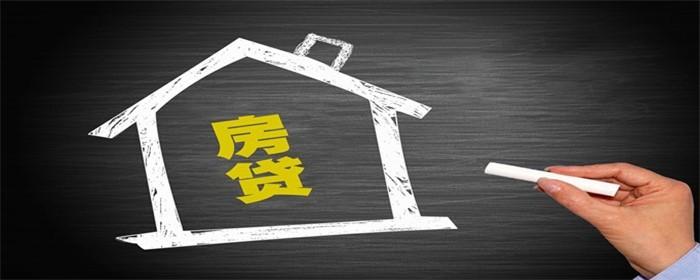 房贷固定利率就是一直按原来的吗