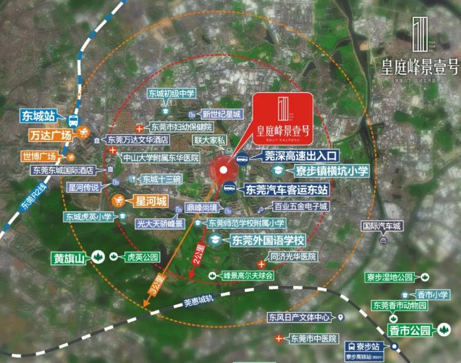 皇庭峰景壹号.png