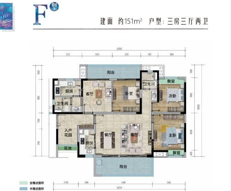 F户型3房3厅2卫151㎡.jpg