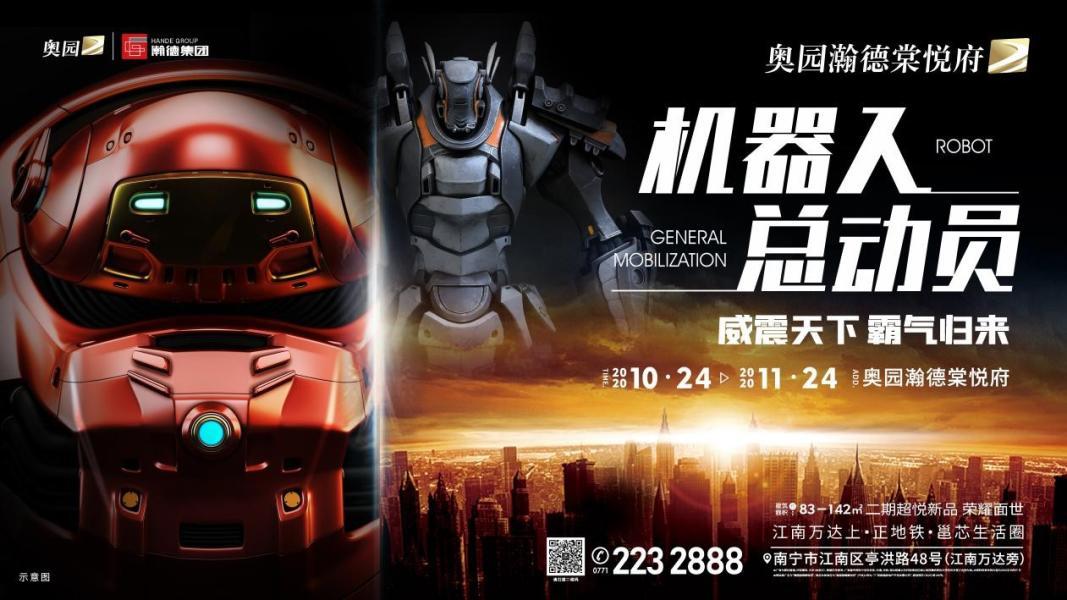 巨型机器人集结棠悦府,二期样板间10月24日倾城开启