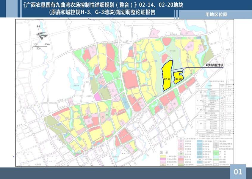 关于广西农垦国有九曲湾农场控规(整合)02-14、02-20地块(原嘉和城控规H-3、G-3地块)容积率调整批前公告