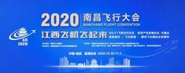 2020南昌飞行大会月底开幕!国体中心要建气膜网球馆!
