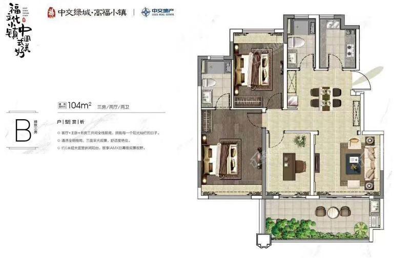 B户型3房2厅2卫104㎡.jpg