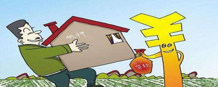 昆明房产:房屋抵押需要查看个人征信报告吗