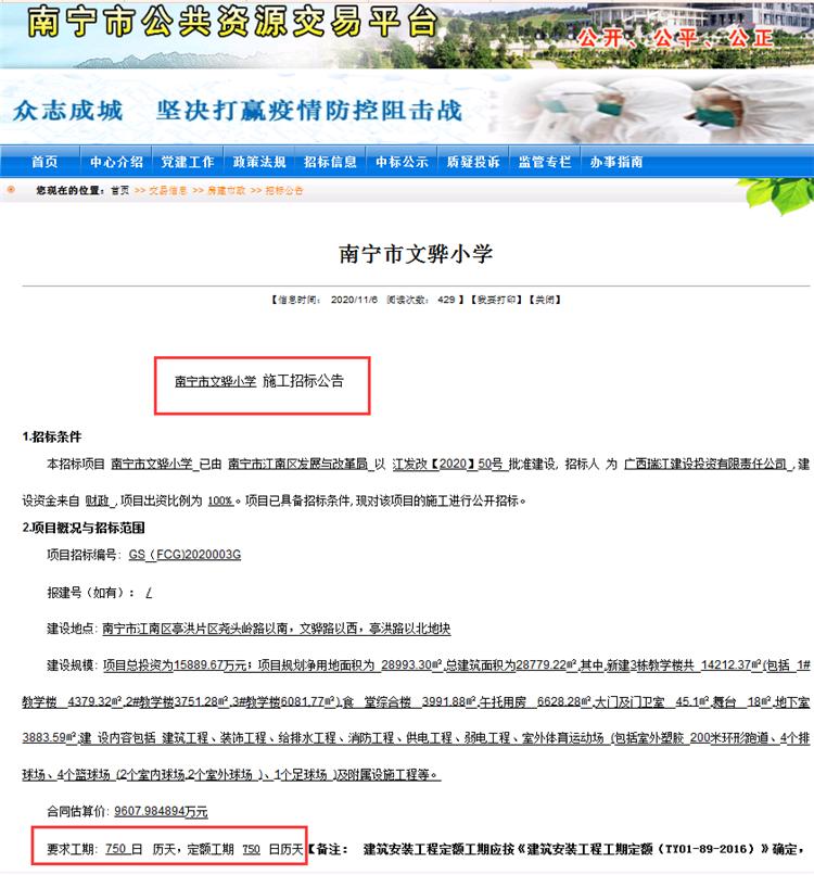 新进度!南宁市文骅小学施工评标结果公示 预计年底开建?