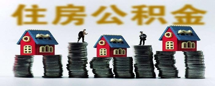 房贷还清后可以提取公积金吗