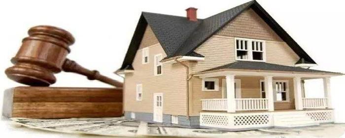 买法拍房是继承的房子买受要哪些税