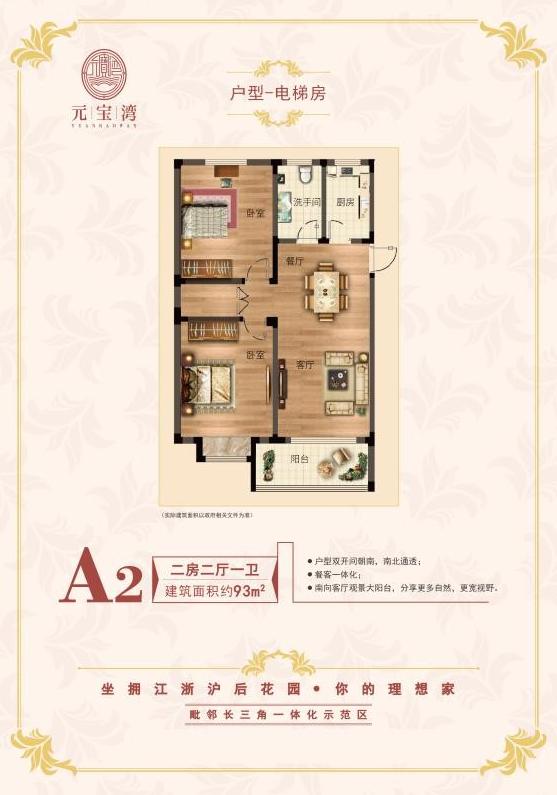 元宝湾二期户型图
