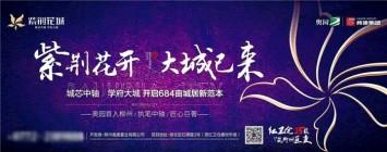 全城瞩目丨奥园瀚德·紫荆花城营销中心耀世开放
