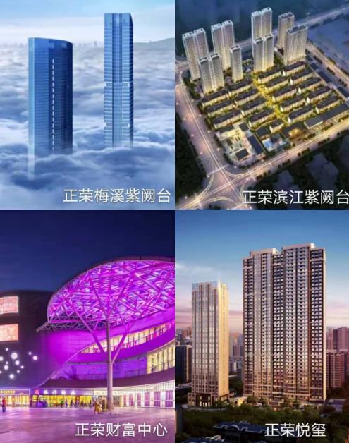 长沙正荣2020美好之旅——深耕湖湘,匠心不变