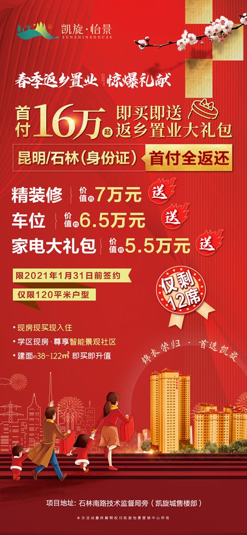 """春节购房福利 ▏昆明石林居然有""""零首付""""的楼盘?"""