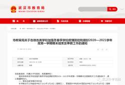 刚刚!教育局官宣:武汉中小学封闭化管理!寒假不提前!