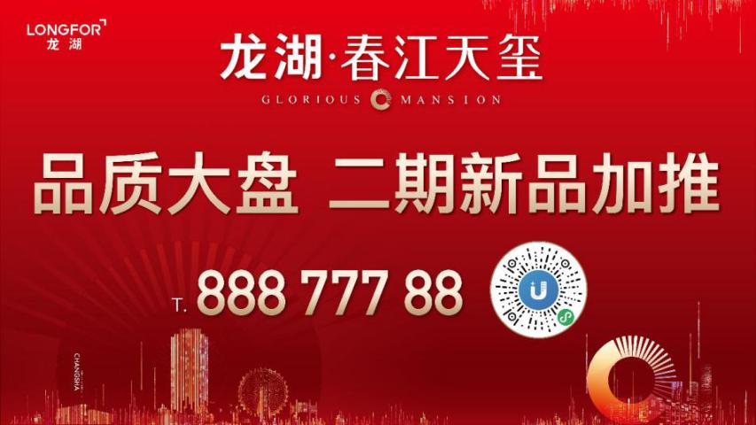 龙湖·春江天玺 品质大盘人气爆棚