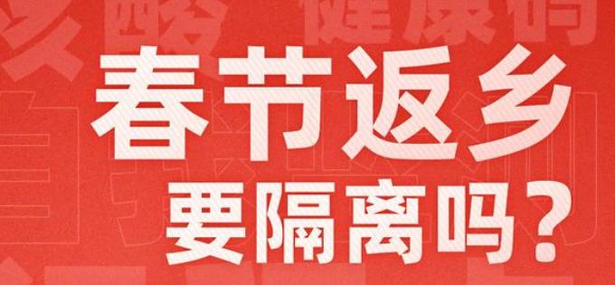 春节返乡,31个省市最新返乡隔离政策汇总