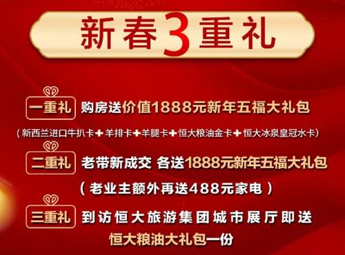新春特惠盘——恒大文旅城推出2万优惠购房券