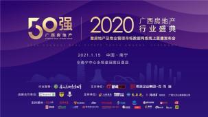 重磅!2020广西50强荣耀揭榜,100亿+房企增至8家