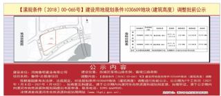 漯河:这块建筑用地(建筑高度)调整批前公示!