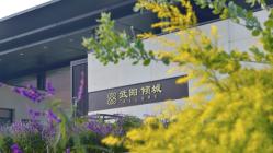 交房呈现最真章,彭山武阳倾城进入交房准备阶段!