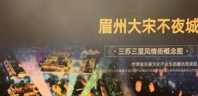 眉州大宋不夜城(东坡文化旅游度假项目)正式签约!