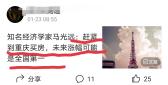 知名经济学家马光远:赶紧到重庆买房,未来涨幅可能是全国第一
