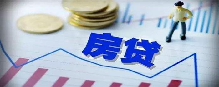 房贷利率和普通贷款利率一样吗