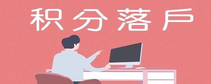 北京积分落户政策细则是什么