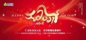 好消息!仁寿公交春节假期免费坐