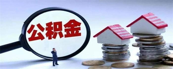 上海申请公积金贷款需要什么条件