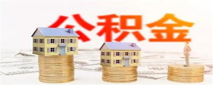 成都市住房公积金怎么提取