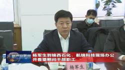 全力以赴谋发展——葫芦岛市市长杨军生等市领导到锦西石化、航锦科技生产一线慰问职工