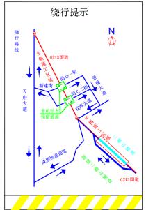 速看!关于G213国道(视高路段)断道封闭施工的通告!
