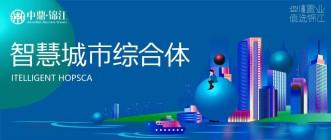 中鼎·锦江以品质铸就行业典范