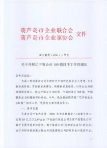 关于开展辽宁省企业100强排序工作的通知